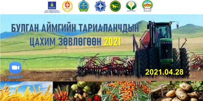Булган аймгийн тариаланчидын цахим зөвлөгөөн 2021/04/28 болно.